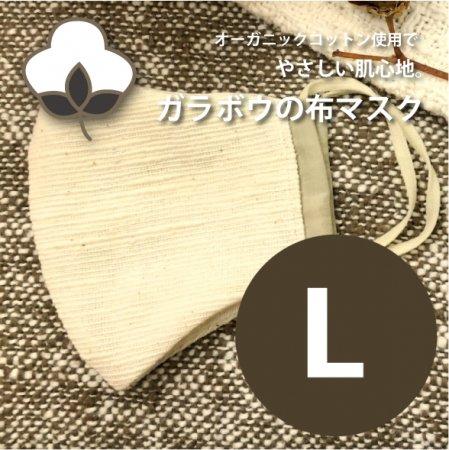 ガラボウのマスク<ノーマルタイプ>【L】