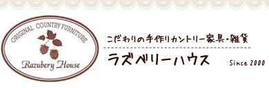 カントリー家具 カントリー雑貨 オーダー家具 大阪|ラズベリーハウス