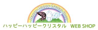 Happy Happy Crystal WEB Shop♪