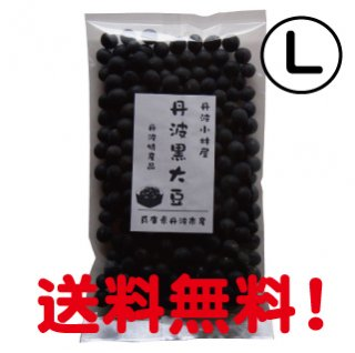 【数量限定】丹波黒大豆Lサイズ200g