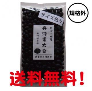 【数量限定】丹波黒大豆(規格外サイズ)200g