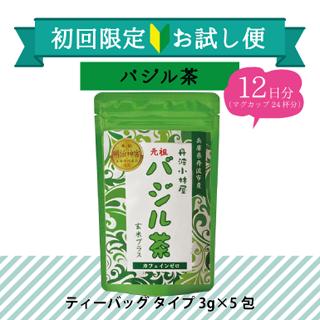 【初回限定】バジル茶12日分お試し〜送料無料!!〜