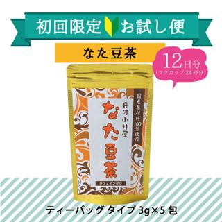 【初回限定】なた豆茶12日分お試し〜送料無料!!〜
