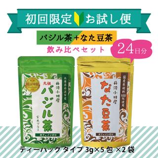 【初回限定】バジル茶・なた豆茶セット24日分お試し〜送料無料!!〜