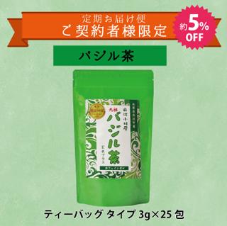 【定期お届け便ご契約者様限定】追加注文:バジル茶90g(3g×30包)