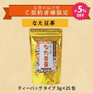 【定期お届け便ご契約者様限定】追加注文:なた豆茶90g(3g×30包)