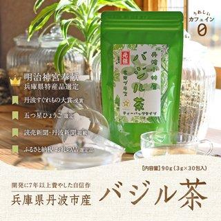 バジル茶90g(3g×30包入)