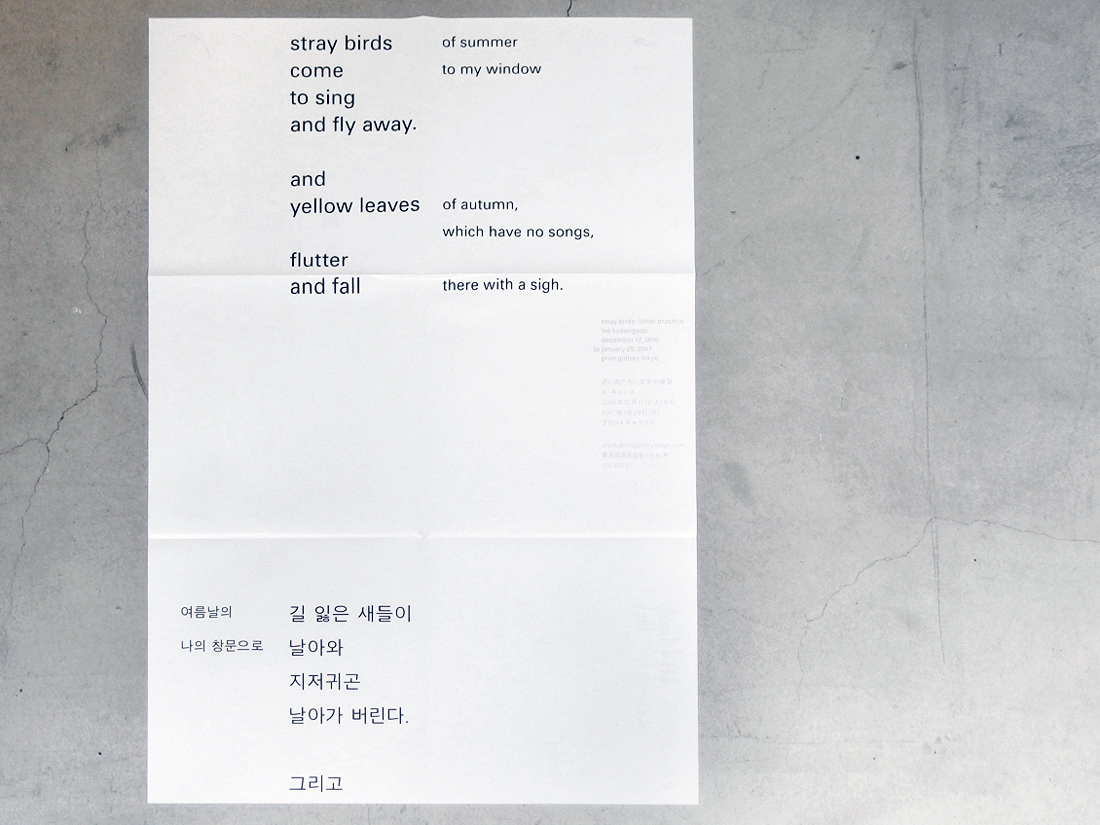 Lee Kyeongsoo Stray Birds leaflet_front - print gallery tokyo