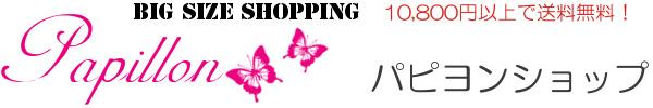 【papillonshop】大きいサイズ専門店 レディースファッション通販