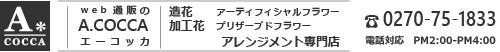 造花・加工花アレンジメント専門店[A.COCCA] web通販サイト「花*HanaZakka」