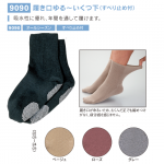 <img class='new_mark_img1' src='https://img.shop-pro.jp/img/new/icons1.gif' style='border:none;display:inline;margin:0px;padding:0px;width:auto;' />履き口ゆる〜いくつ下 すべり止め付(22〜24)