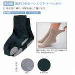 <img class='new_mark_img1' src='https://img.shop-pro.jp/img/new/icons1.gif' style='border:none;display:inline;margin:0px;padding:0px;width:auto;' />履き口ゆる〜いくつ下 すべり止め付(24〜26)