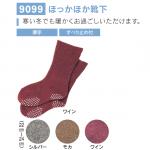 ほっかほか靴下(22~24)