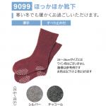 ほっかほか靴下(24~26)