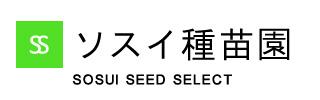 ソスイ種苗園: 種苗と園芸の通販サイト