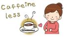 カフェインレス・デカフェ