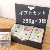 焙煎コーヒー3袋ギフトセット(マム・モカ・コロンビア)《直送》