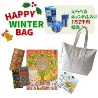 【数量限定】Fair Select's HAPPYBAG フェアトレードお楽しみ袋