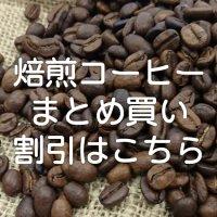 焙煎コーヒーまとめ買い割引をご利用の方はこちらをご覧ください