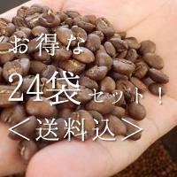 【送料込!】 お得な焙煎コーヒー24袋セット《直送》