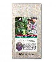 【ミャンマー産】 Kayah Li Coffee (カヤーリーコーヒー)《直送》