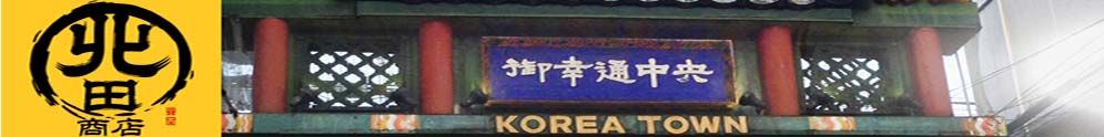 生野コリアンタウンのキムチ 北田商店