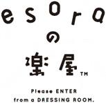 素敵なオリジナルバレエ用品 esoraの楽屋