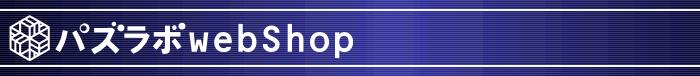 パズラボwebShop