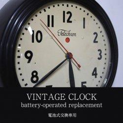 VINTAGE CLOCK 電池式交換
