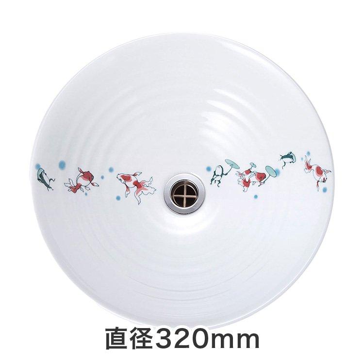 磁器製洗面ボウル 金魚づくし (直径320mm
