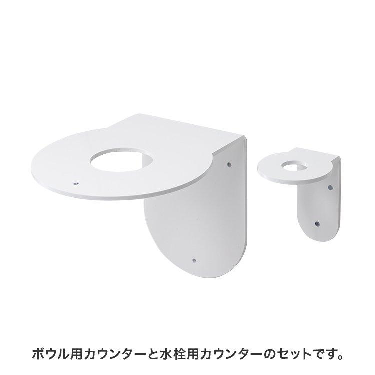 手洗器 POCKET(ポケット) 専用カウンター 白(床給水×床排水用)