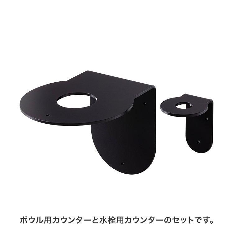 手洗器 POCKET(ポケット) 専用カウンター 黒(床給水×床排水用)
