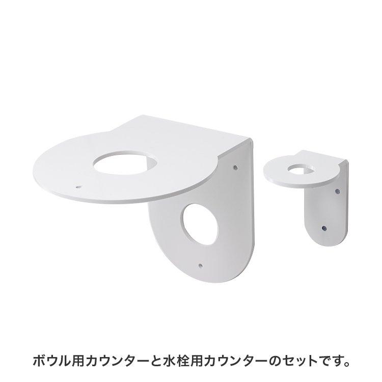 手洗器 POCKET(ポケット) 専用カウンター 白(壁給水×壁排水用)