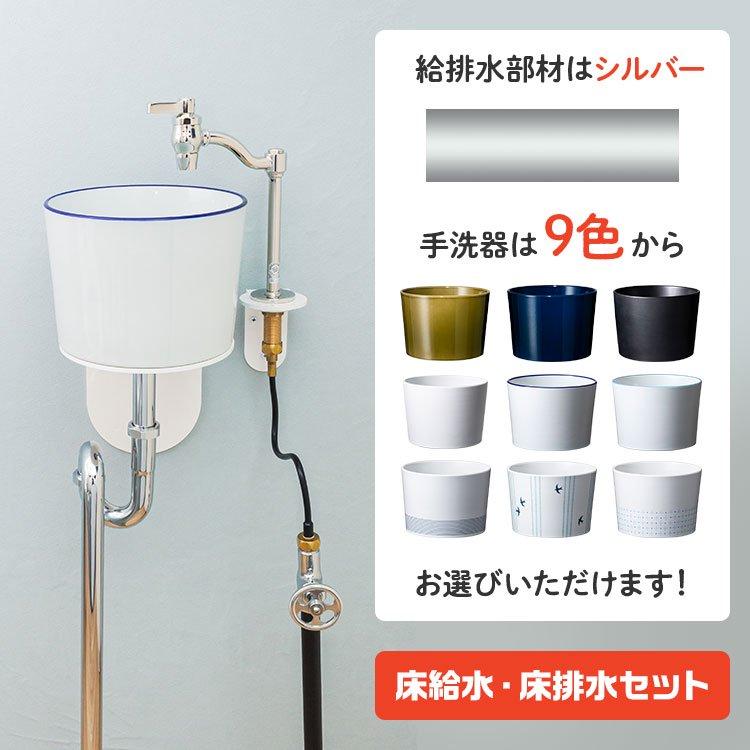ポケット立豆栓カウンターセット 床給水×床排水シルバー