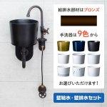 ポケットグースネックカウンターセット 壁給水×壁排水ブロンズ