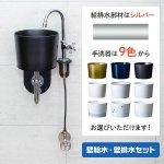 ポケットグースネックカウンターセット 壁給水×壁排水シルバー