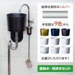 ポケットグースネックカウンターセット 壁給水×床排水シルバー