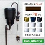 ポケットグースネックカウンターセット 壁給水×床排水ブロンズ