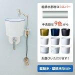 ポケット立豆栓カウンターセット 壁給水×壁排水シルバー