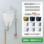 ポケット立豆栓カウンターセット 壁給水×床排水シルバー