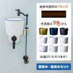 ポケット立豆栓カウンターセット 壁給水×壁排水ブロンズ
