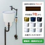 ポケット立豆栓カウンターセット 壁給水×床排水ブロンズ