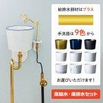 ポケット立豆栓カウンターセット 床給水×床排水ブラス