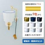 ポケット立豆栓カウンターセット 壁給水×壁排水ブラス