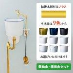 ポケット立豆栓カウンターセット 壁給水×床排水ブラス