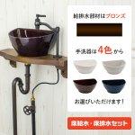 クレセントカウンターセット 床給水×床排水ブロンズ