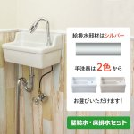 Sレクタングル立方寸セット 壁給水×床排水シルバー