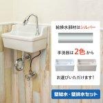 Sレクタングル立方寸セット 壁給水×壁排水シルバー
