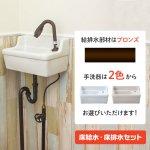 Sレクタングル立方寸セット 床給水×床排水ブロンズ