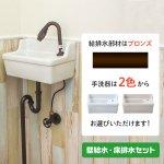 Sレクタングル立方寸セット 壁給水×床排水ブロンズ